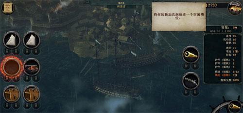 暴风雨舰船装备系统介绍图片